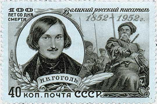 Nikolaj Vasiljevič Gogol aTaras Bulba, známka SSSR zroku 1952